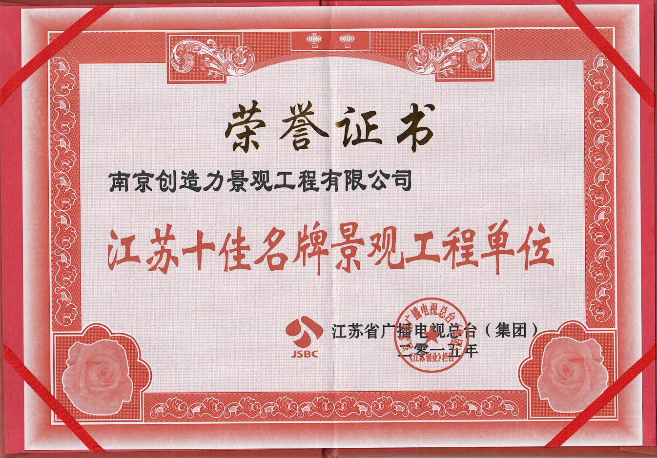江苏十佳名牌景观工程单位