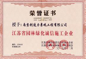 江苏省园林绿化诚信施工企业